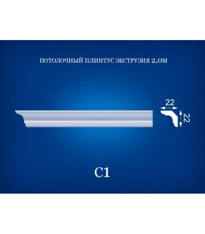 Стельовий плинтус C1 (22*22*2000) ящ.200 Сiм'я