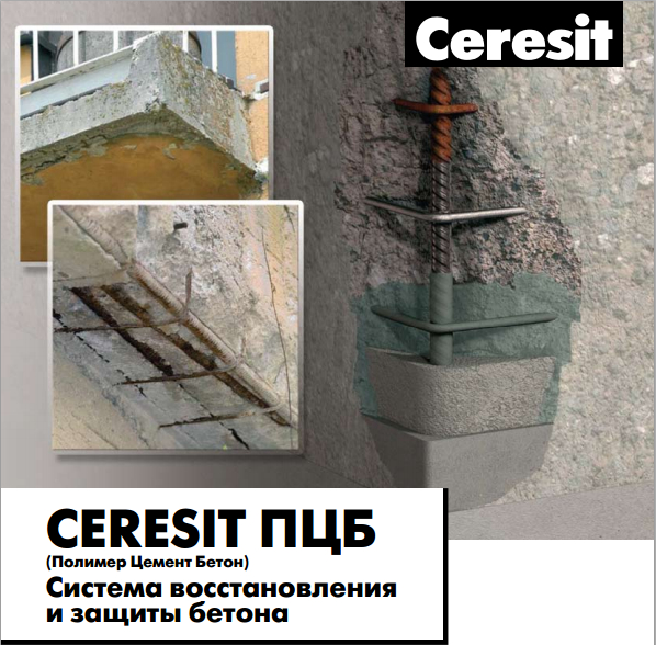 Смесь для восстановления бетонной плиты бетон 120